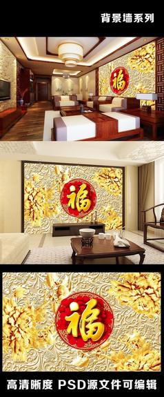 3D浮雕富麗堂皇福字室內電視背景墻裝飾畫