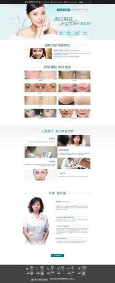 整形美容医院美白嫩肤网站专题