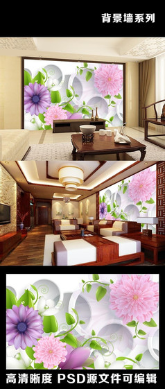 3D立体电脑绘鲜花藤蔓室内电视背景墙装饰画