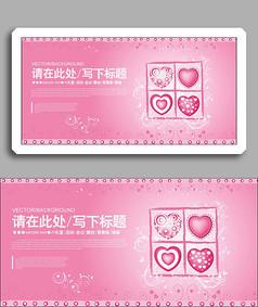 浪漫粉色爱心展板背景板设计