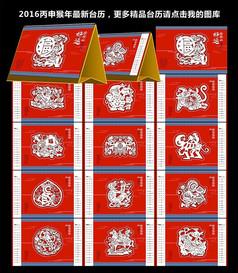 2016猴年剪纸台历