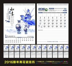 2016猴年青花瓷台历