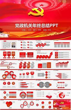 紅色大氣黨政PPT通用模板