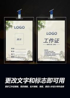 水墨中国风高档工作证