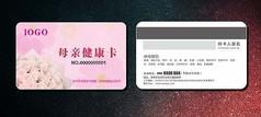 粉色清新玫瑰花卡片