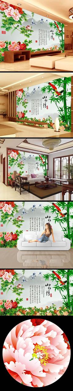 古韵竹子中国画电视墙
