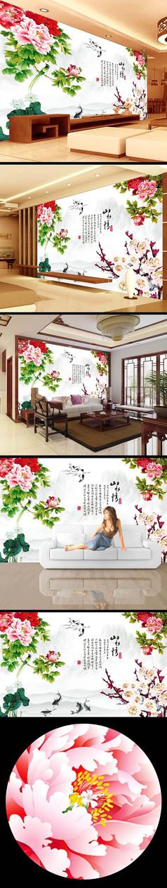 水墨画中国画牡丹花背景墙