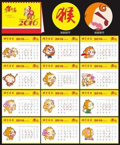 2016猴年卡通台历