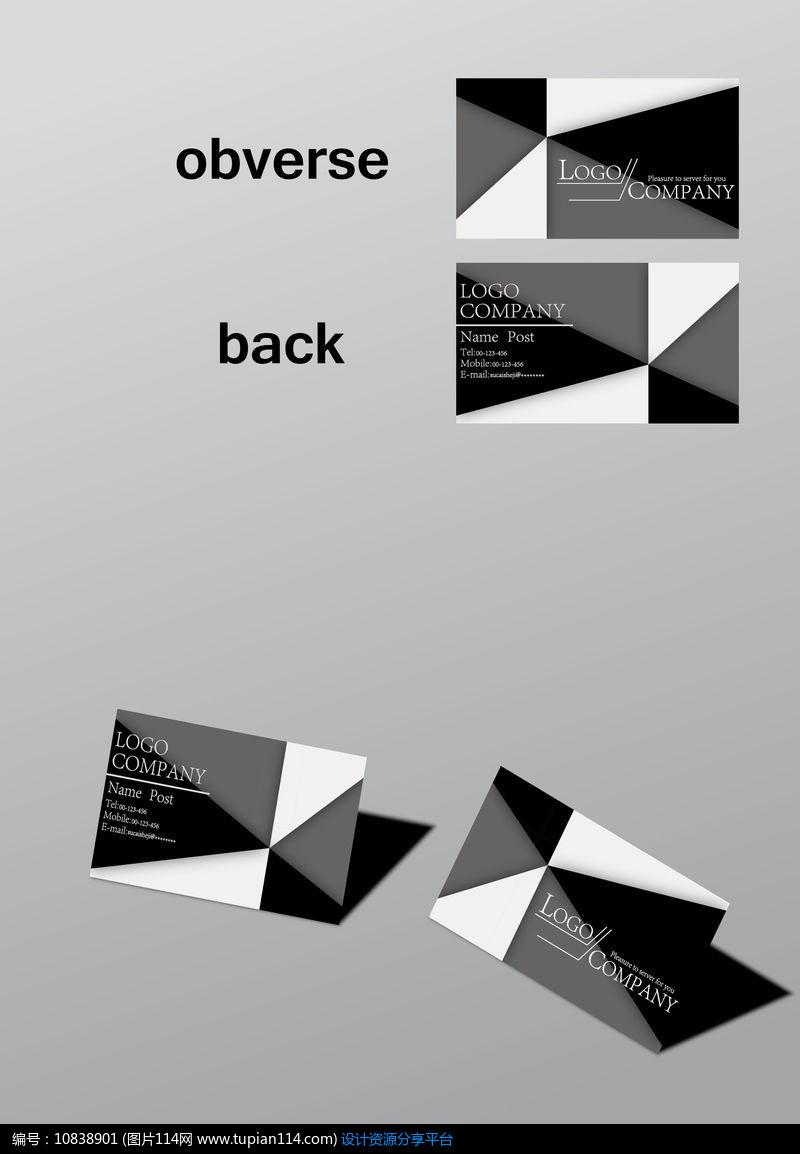 [原创] 时尚黑白灰名片模板