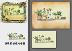 原创手绘可爱植物插画相框画