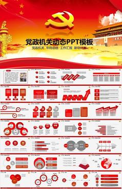 红色大气党政PPT通用模板