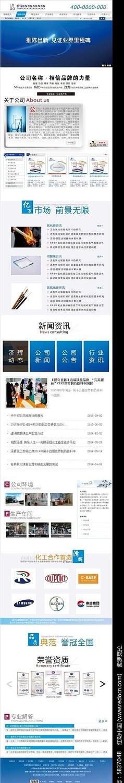 化工公司网站设计