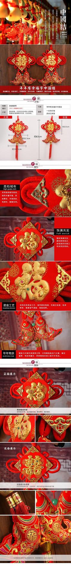 婚庆红色编织小号鲤鱼中国结详情页