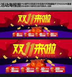 淘宝天猫双11活动海报