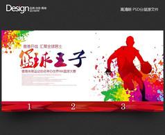 炫彩创意篮球比赛宣传海报设计