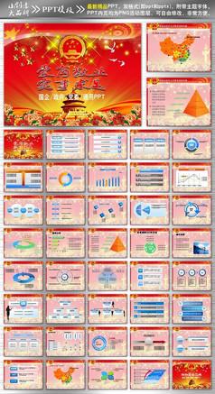 政府党委工作报告PPT设计模板
