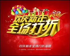 欢庆新年全场打折海报设计