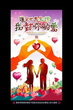 2月14日情人节活动海报设计
