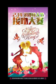 2月14日情人节接吻大赛海报设计