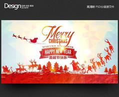 水彩国际化圣诞节快乐商超宣传海报