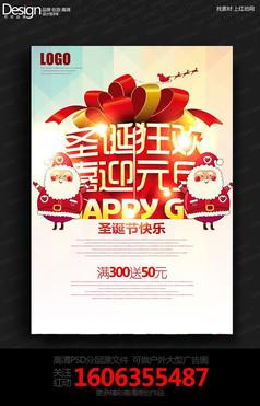 时尚创意圣诞节元旦节促销海报设计