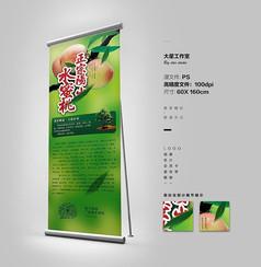 绿色桃子展架模板下载