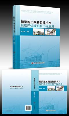 箱梁施工评估理论和工程应用书籍封面设计
