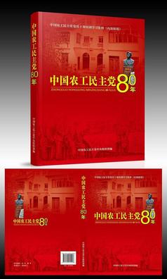 中国农工民主党书籍封面设计