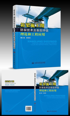 箱梁施工期防裂技术书籍封面设计