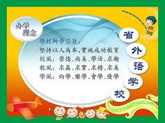 生外语学校宣传栏展板设计