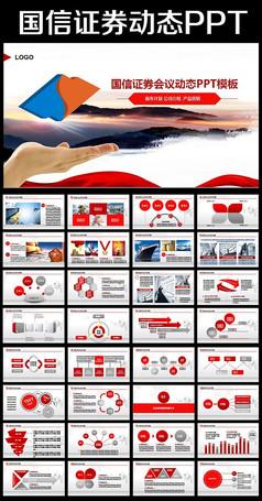 国信证券投资策略ppt模板工作报告
