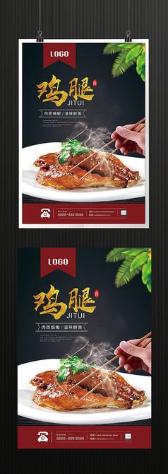 美味炸鸡腿美食海报设计
