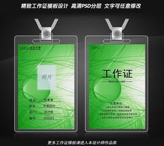 清新綠草水珠工作證模板設計