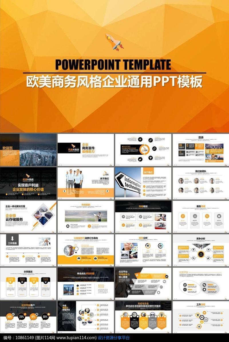 商业策划书商务合作工作总结PPT模板