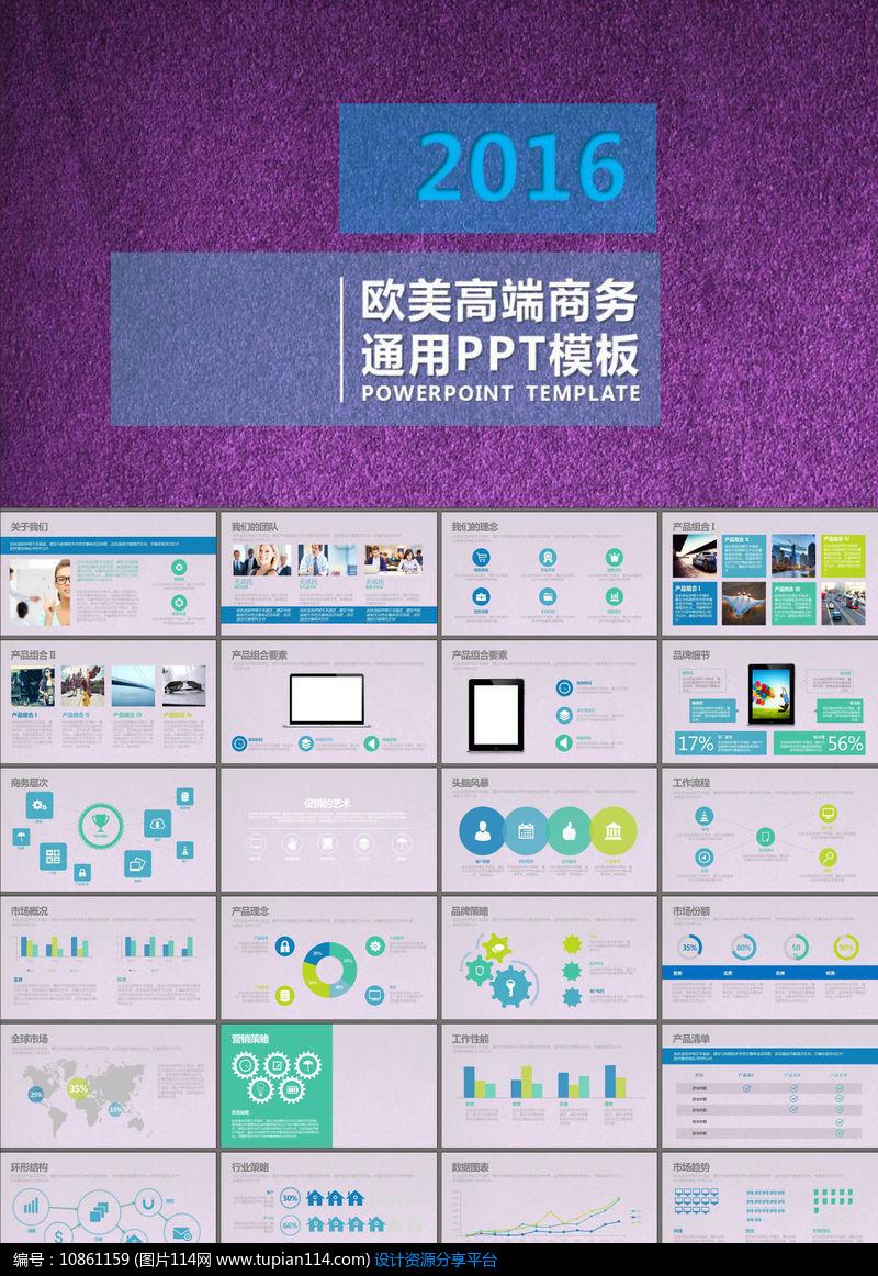商业策划书品牌宣传工作总结PPT模板
