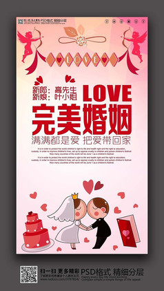 完美婚姻唯美婚庆婚纱海报素材