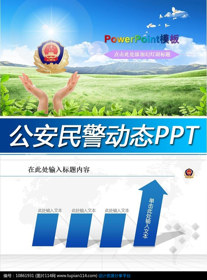 公安警察2015工作总结会议PPT长城