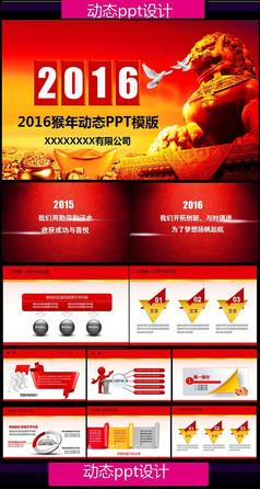 2016年终总结新年计划工作汇报PPT