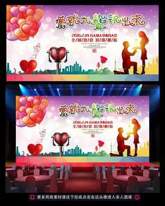 2月14日情人节表白活动广告设计