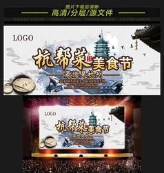 美食节中国风展板