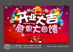盛大开业宣传海报模板