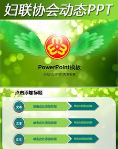 动态大气妇联华表报告会议PPT背景模板