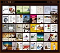 高端房地产楼书画册40P
