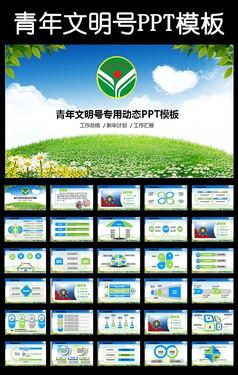 大气创建青年文明号总结计划PPT模板