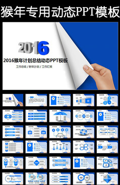 2016蓝色工作总结工作汇报翻页效果PPT模板
