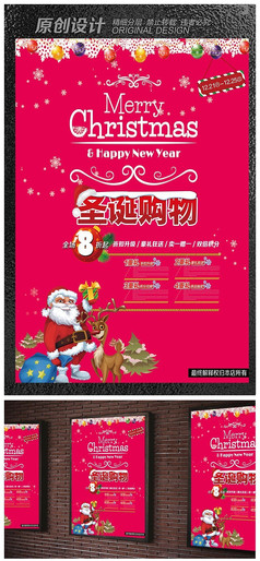 圣诞节商场促销海报素材