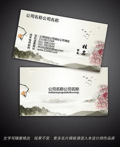 中国风群鸟飞翔高雅名片设计