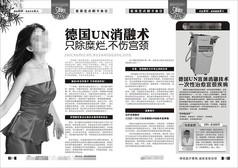 微创妇科精美综合科医疗杂志