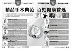 高端男科综合科精美医疗杂志专题