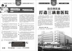 男科综合科精美黑白医疗杂志专题